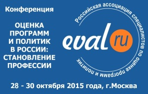 The 1st Conference of the Association of Specialists in Program and Policy Evaluation will be held in Moscow